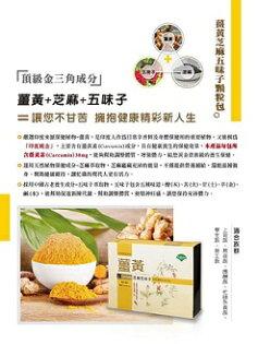 美纖小舖:優杏薑黃芝麻五味子30包入*2盒