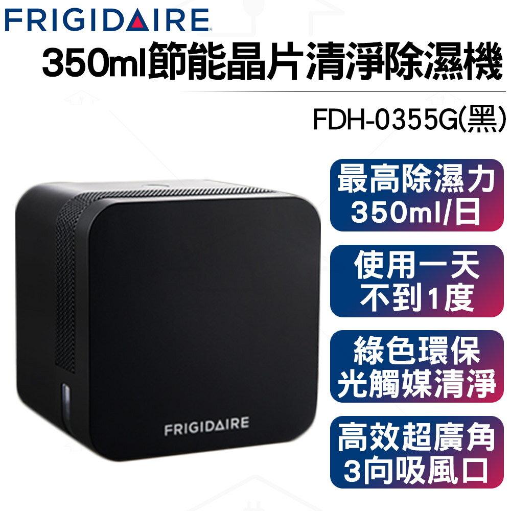 美國富及第Frigidaire 350ml節能晶片清淨除濕機 FDH~0357G黑