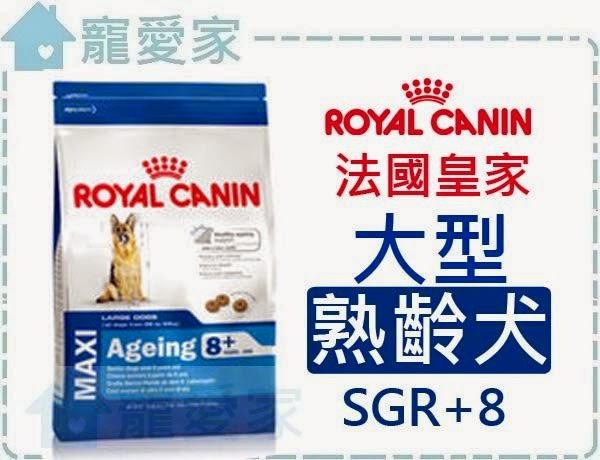 ~寵愛家~法國皇家SGR 8大型熟齡犬 15公斤.