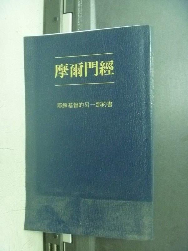 【書寶二手書T7/宗教_KQE】摩爾門經_耶穌基督的另一部約書