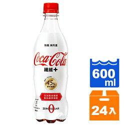 可口可樂 纖維+汽水 600ml (24入)/箱