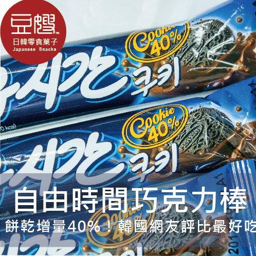 【豆嫂】韓國零食 海太 自由時間巧克力棒(餅乾增量40%)
