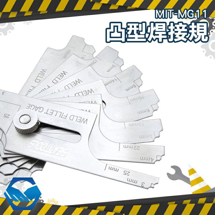 工仔人 MIT-MG11 七片測量規 凸型焊接規 焊道焊角規