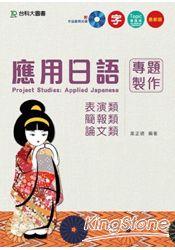 應用日語專題製作-表演類、簡報類、論文類附作品範例光碟