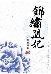 錦繡凰妃 七 - 禍起蕭牆