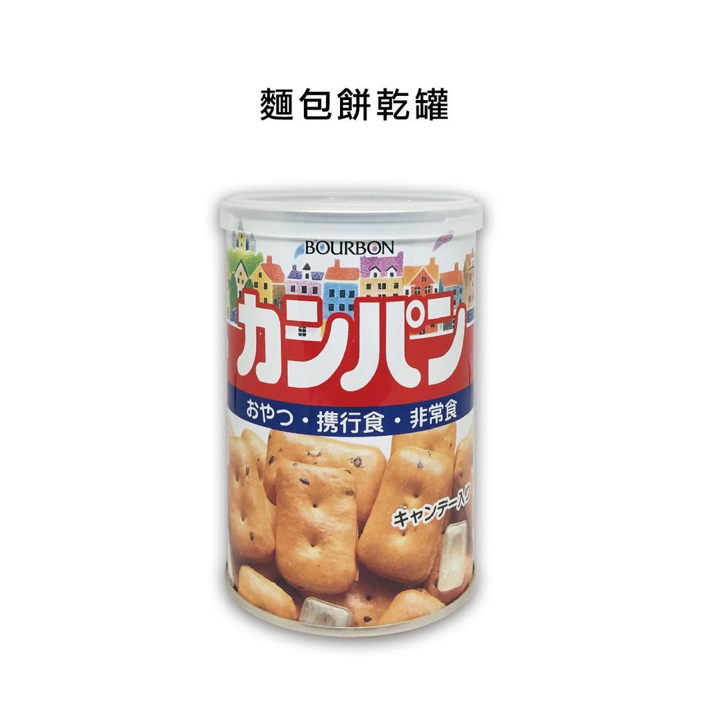 北日本BOURBON餅乾罐 - 麵包餅乾罐  /  小蘇打餅乾罐  /  牛奶餅乾罐 1