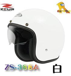 ~任我行騎士部品~瑞獅 ZS-388A 白 送長鏡片 內建墨片 復古帽 zs388 ZEUS ZS 388