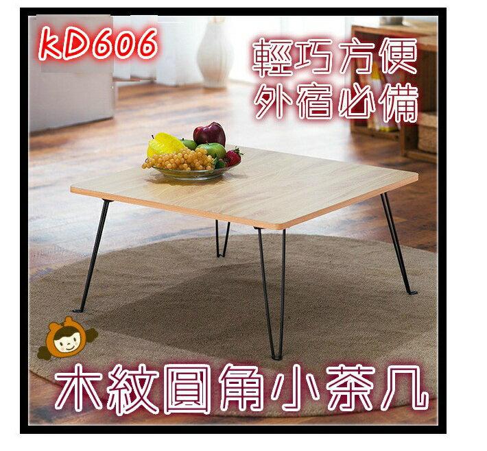 桌子 限宅配 外宿用品首選 台灣製造 木紋圓角小茶几 KD606 置物櫃 小家具 小桌子 租屋用品 輕易收納