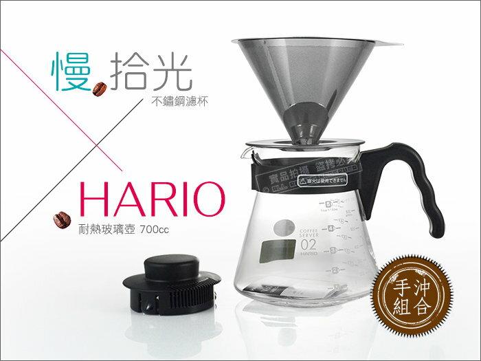 快樂屋♪ 手沖咖啡2件組《慢拾光承架式304不鏽鋼濾杯 2~4人+日本製 HARIO 700ml耐熱玻璃壺》雙層網免濾紙