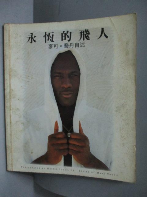 ~書寶 書T1/傳記_MLZ~永恆的飛人~麥可.喬丹自述_Michael Jordan