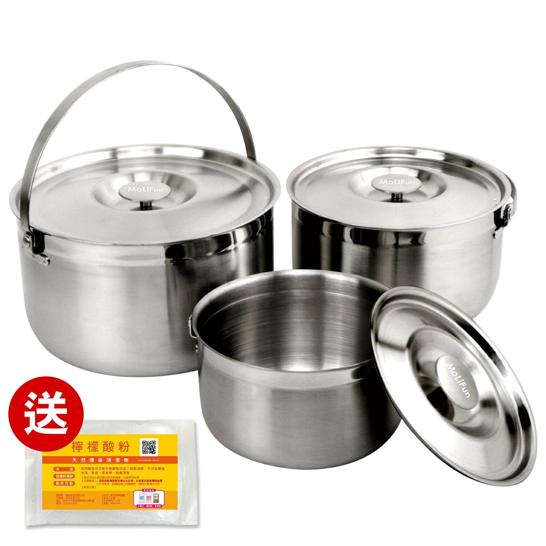 魔力坊不鏽鋼內鍋/調理鍋/提鍋