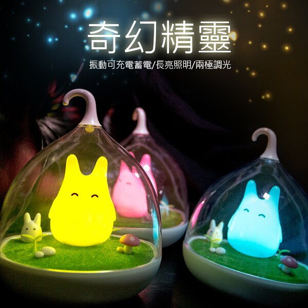 SISI【G7002】豆豆精靈LED小夜燈檯燈台燈手提燈省電感應觸控燈生日、情人節、交換禮物