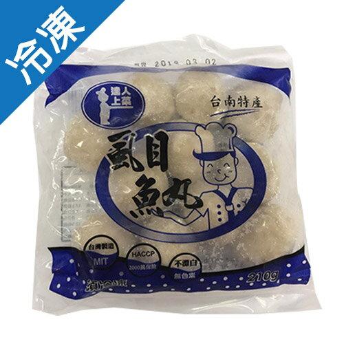 達人上菜虱目魚丸 210G/包【愛買冷凍】