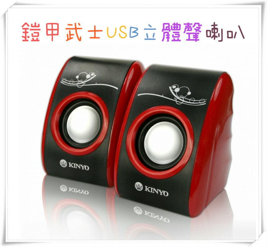 ❤含發票❤團購價❤【KINYO-鎧甲武士USB立體聲喇叭】❤音響/喇叭/電腦/筆電/平板/音樂/影片/影音/電影❤