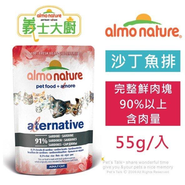 義士大廚almo nature原肉鮮燉包-沙丁魚排(55g) 貓罐頭/貓餐包 Pet\