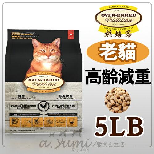 ayumi愛犬生活-寵物精品館:《Oven-Baked烘焙客》非吃不可-高齡貓雞肉-5磅