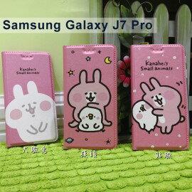 卡娜赫拉皮套SamsungGalaxyJ7Pro(5.5吋)【正版授權】