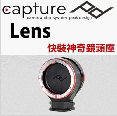Peak Design Capture Lens 快裝神奇鏡頭座 (Nikon)(7-14個工作天出貨)