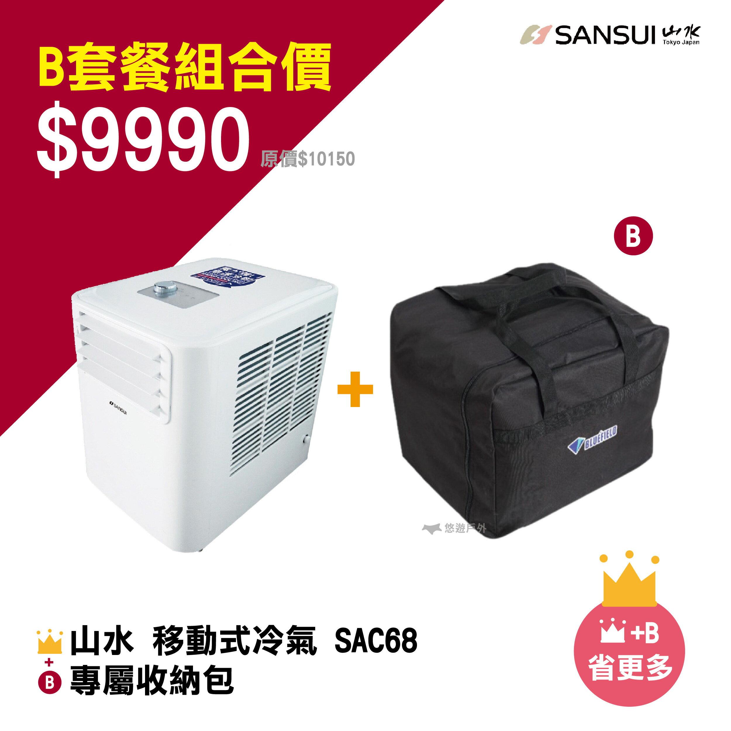 【現貨展示】山水移動式冷氣 移動冷氣SAC68 SANSUI 露營 居家 辦公 悠遊戶外