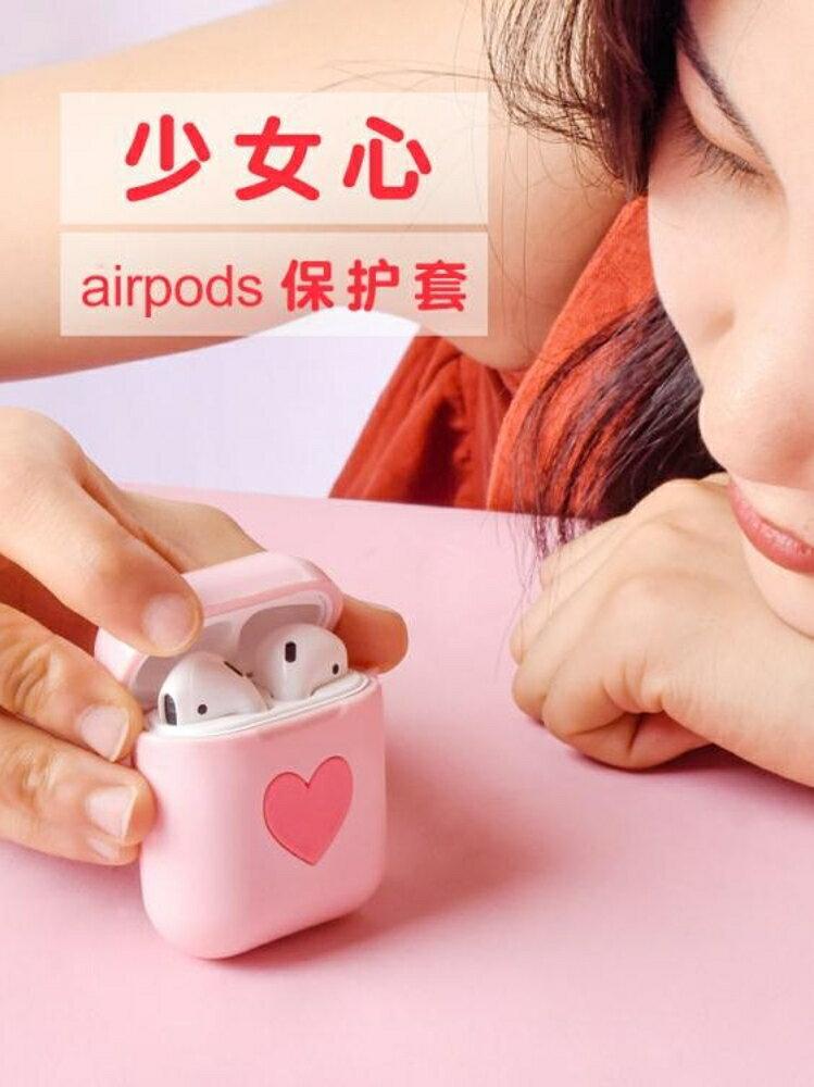 適用AirPods保護套蘋果藍芽無線耳機盒配件充電air pods保護套 電購3C 0