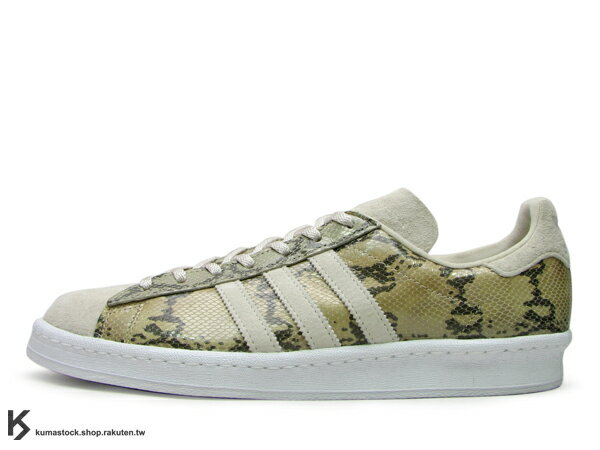 人氣商品Originals Adidas Campus 80's Clay Snake 米黃蛇紋 (288890) !