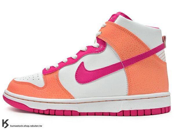 [30% OFF] 2014 台灣未發 日本直送 NIKE DUNK HIGH GS 大童鞋 女鞋 白粉橘桃紅 糖果 甜心 蟾蜍壓紋 (316604-121) !
