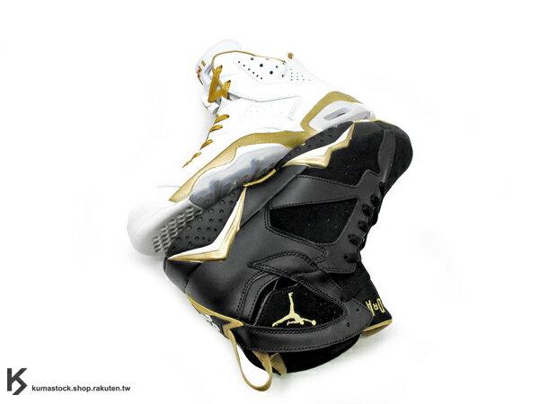 2012 經典重現 1992 2000 奧運金牌加持 NIKE AIR JORDAN 6/7 GOLDEN MOMENT PACK 組合包 夢幻隊 白金 黑金 GOLD MEDAL AJ VI VII (535357-935) !