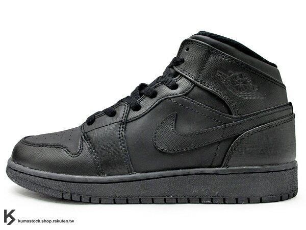 2013 經典重現 復刻鞋款 台灣未發售 NIKE AIR JORDAN 1 MID GS BLACKOUT 大童鞋 女鞋 全黑 黑 皮革 AJ (554725-010) !