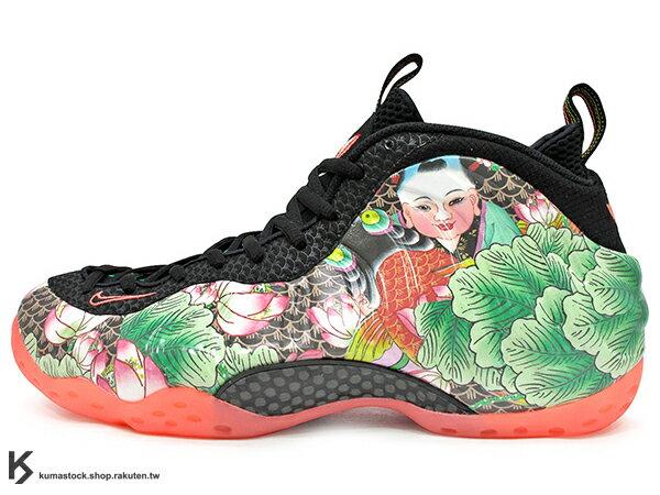 2015 中國 天津限定 超限量發售 NIKE AIR FOAMPOSITE ONE YOTS QS TIANJIN 蓮年有餘 天津噴 太空鞋 PENNY HARDAWAY專屬鞋款 一分錢 (744307-001) !