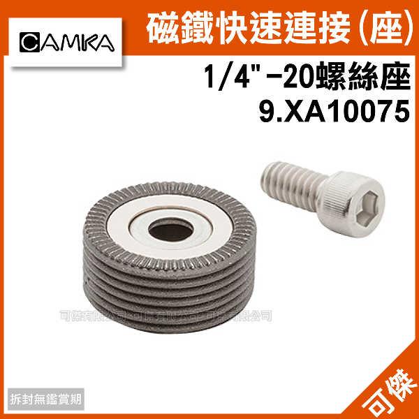 可傑 9.Solutions 9.XA10075 磁鐵快速連接(座) 1/4〃-20螺絲座 GoPro 攝影機 配件 使用方便 公司貨