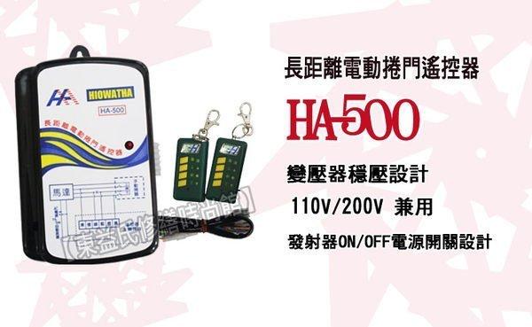 【東益氏】指揮家HA-500長距離電動捲門遙控器《主機+2個發射器》電動門遙控器 鐵門遙控器 另售電動門壓扣 開關 插座