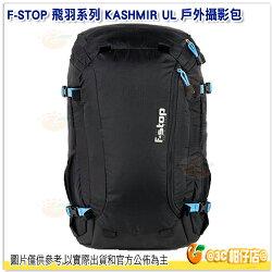 F-STOP KASHMIR UL 飛羽系列 雙肩後背相機包 公司貨AFSP013K 黑 戶外攝影包 電腦包 登山包 防水後背包