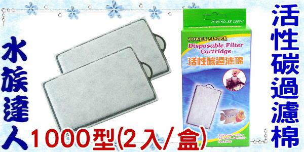 推薦【水族達人】【外掛專用濾材】《活性碳過濾棉1000型通用2入盒SF-1000(綠盒)》插卡濾棉