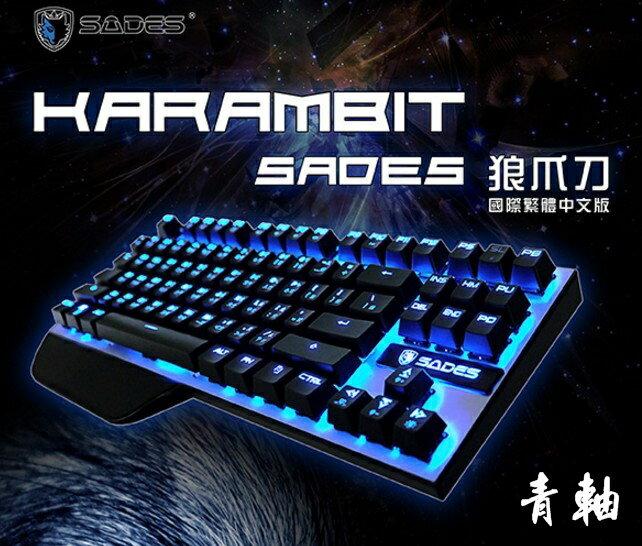 【迪特軍3C】立光代理 SADES 賽德斯 Karambit 狼爪刀 機械式鍵盤 青軸 繁體中文