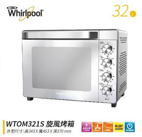 【佳麗寶】-(Whirlpool惠而浦)32公升電烤箱【WTOM321S】