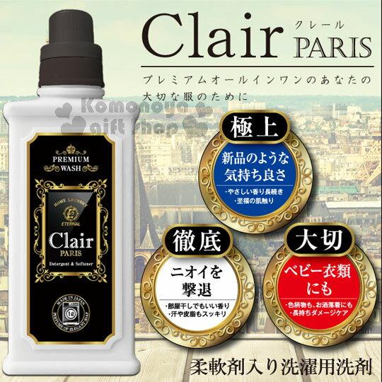 〔小禮堂〕Clair Paris 日製四效合一濃縮洗衣精《白.長方罐》容量約1L