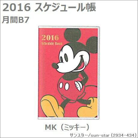 【真愛日本】15091500012 B7 米奇插口袋紅 2016 萬年曆 行事曆 桌曆 迪士尼 米奇米妮 米老鼠