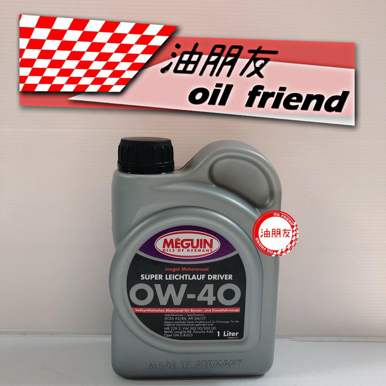 -油朋友- 美嘉 德國 Meguin Super Leichtlauf 0W-40 0W40 長效合成機油