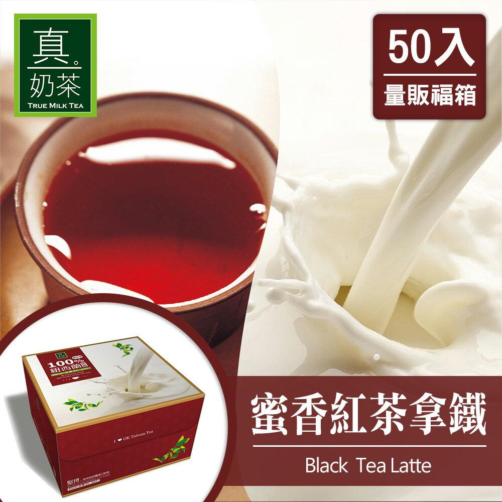 歐可茶葉 真奶茶 蜜香紅茶拿鐵瘋狂福箱(50包 / 箱) - 限時優惠好康折扣