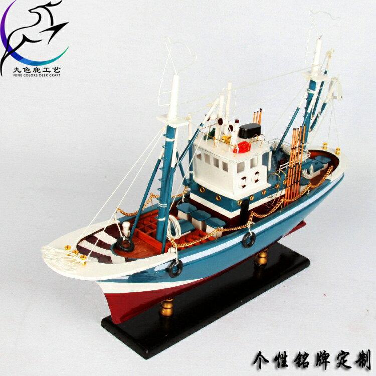 漁船帆船模型船擺件打魚船實木船地中海家居裝飾品禮品工藝品家居1入