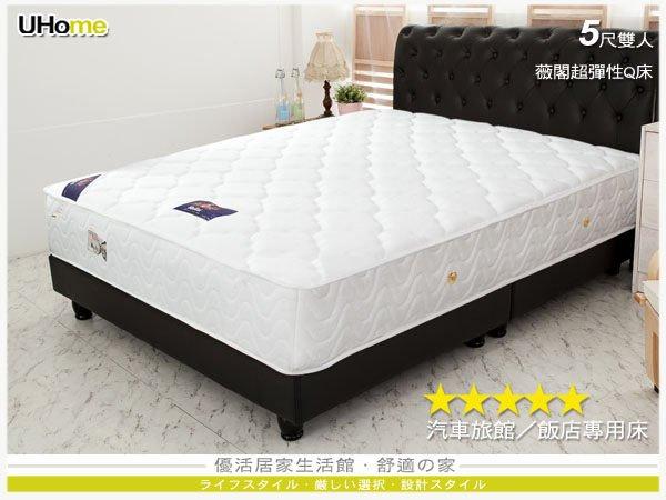 床墊 彈簧床【UHO】Kailisi卡莉絲名床-薇閣 5尺雙人超彈性Q床 床墊
