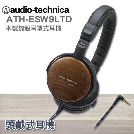"""鐵三角 木製機殼便攜型耳罩式耳機 ATH-ESW9LTD""""正經800"""""""