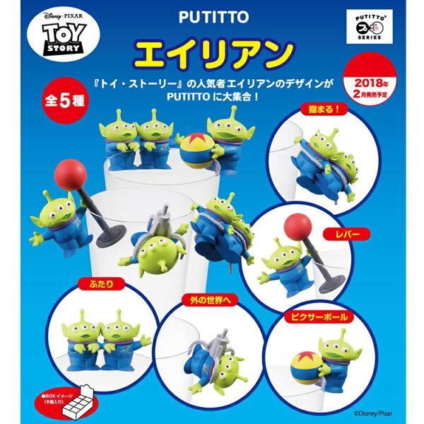 PGS7日本迪士尼系列商品-日貨三眼怪Alien玩具總動員杯緣子單個盒玩扭蛋【STJ80127】