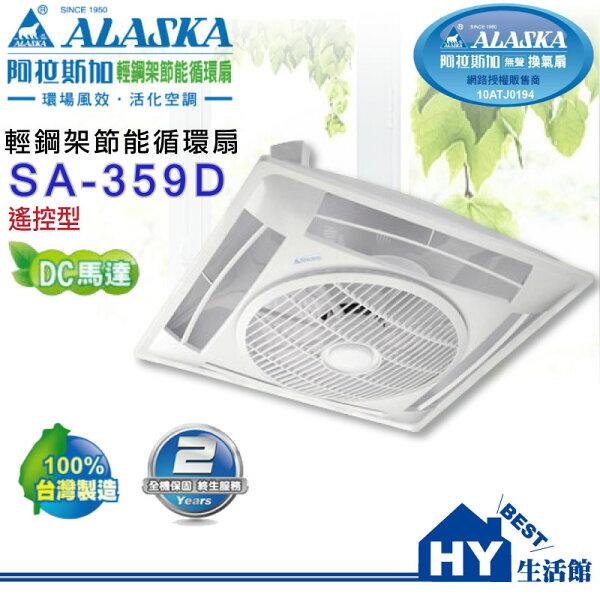 阿拉斯加 SA-359D 輕鋼架循環扇 遙控/DC直流變頻馬達 110V/220V共用 更節能省電