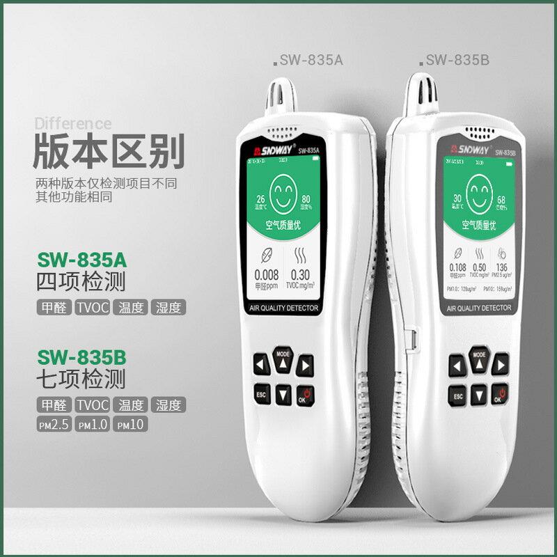 SNDWAY/深達威空氣質量檢測儀 家用甲醛PM2.5PM10空氣粉塵檢測儀