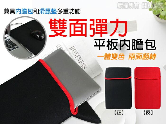 內膽包 防潑水 潛水布料 防震包 保護套 平板內膽包 滑鼠墊/ASUS ZenPad S 8.0 (Z580CA)/ASUS ZenPad 8.0 (Z380KL)/ASUS ZenPad 10 (Z..