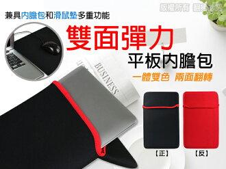 內膽包 防潑水 潛水布料 防震包 保護套 平板內膽包 滑鼠墊/LG G Tablet 8.0/10.1/7.0/HUAWEI MediaPad X2/M2 8.0/X1/T1/ASUS MeMO Pa..