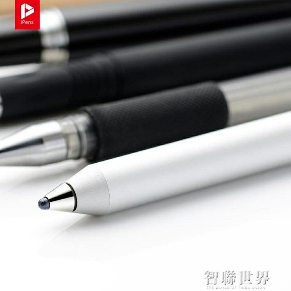 主動式電容筆蘋果觸控筆細頭手寫筆ipad平板安卓手機通用ATF 雙12購物節
