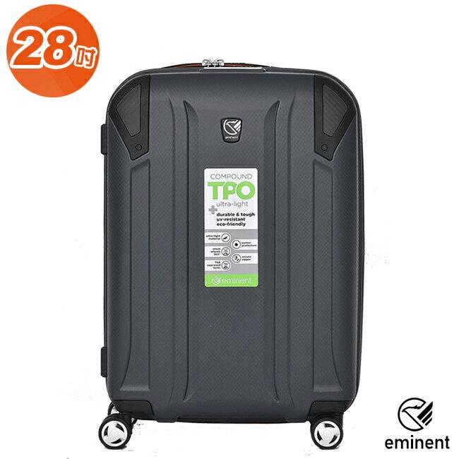 防爆拉鍊 輕量TPO材料 行李箱