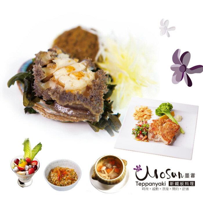 【台北】墨賞新鐵板料理-2018晚鳥鮑魚海陸單人套餐